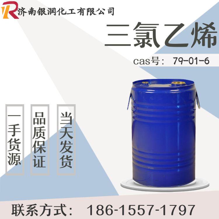 厂家现货供应3氯乙烯99.9高纯度 原装桶 现货批发 工业级3氯乙烯