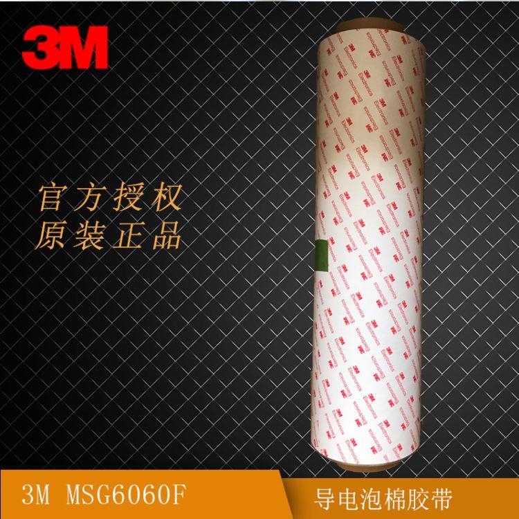 MSG6060F导电泡棉3m6060正品