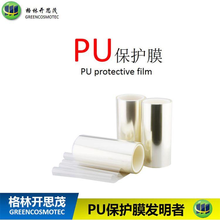 光学PET基材膜PU膜抗静电保护膜 工业电子产品胶带 昆山厂家