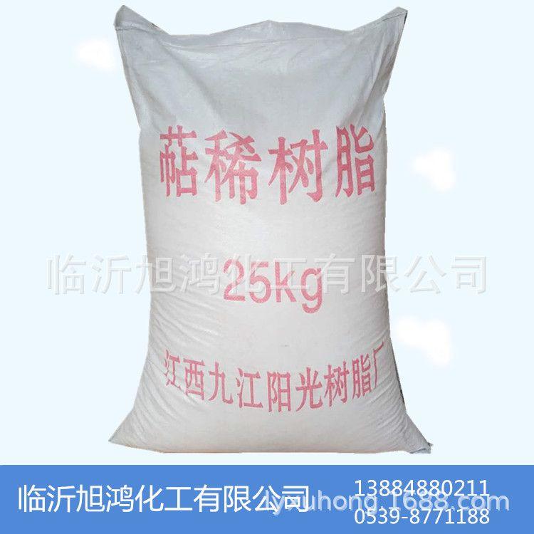 萜烯树脂 增粘树脂颗粒 江西浅色树脂 热销