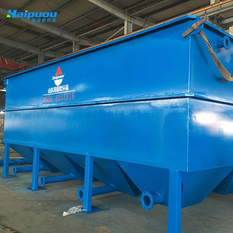 斜管沉淀一体机废水处理成套设备 海普欧客服