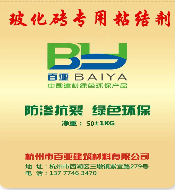 供应杭州 玻化砖粘合剂 玻化砖专用粘合剂 厂家直销质量保证