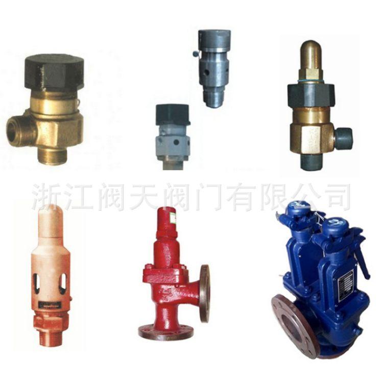 专业供应自动泄压安全阀 外螺纹安全阀 低温管道安全阀