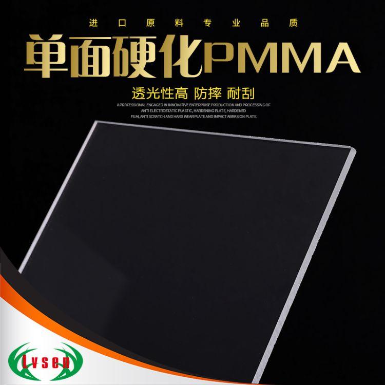 单面硬化PMMA板材表面处理加硬亚克力板透明亚克力板厂家拿样专拍