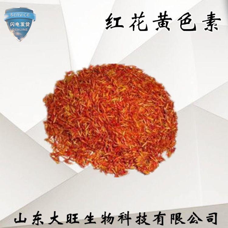 红花黄色素 食品级色素 红花黄 品质保证欢迎选购食品着色剂