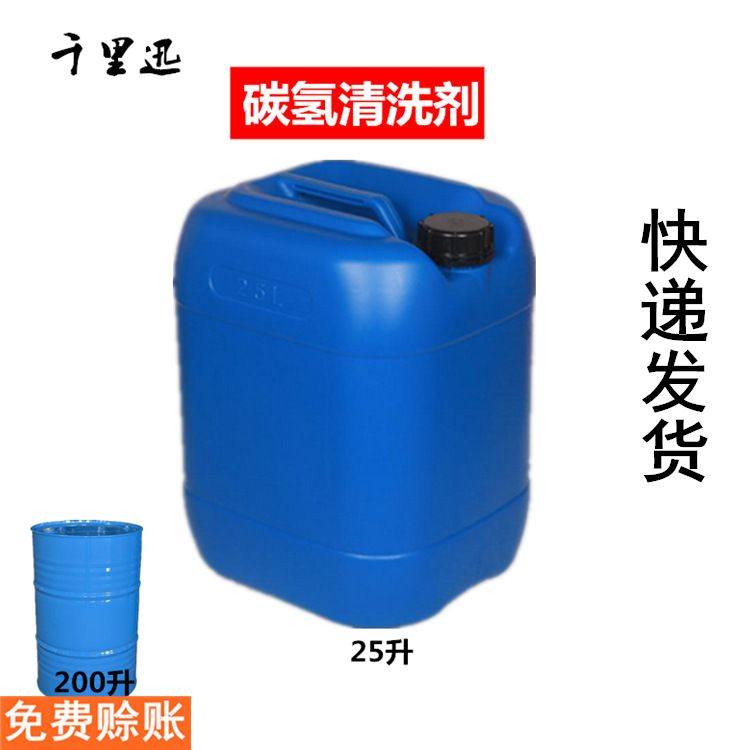 环保碳氢清洗剂 超声波碳氢清洗剂 精密电子碳氢工业清洗剂碳氢清洗剂