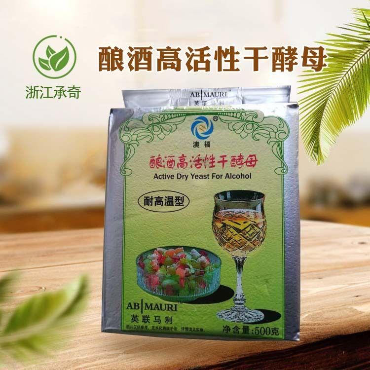 食品级 酿酒高活性干酵母 酿酒专用发酵粉 酒用酵母 500G袋