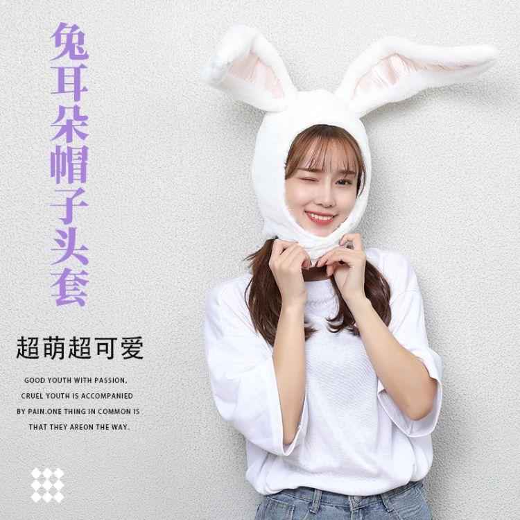 林小宅同款兔子耳朵帽子头套 网红拍照吸粉神器 抖音兔子耳朵帽子