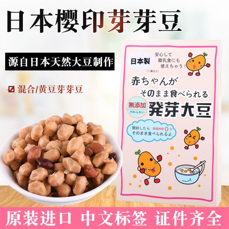 日本樱印混合芽芽豆黄豆芽芽豆100g盒零食发芽大豆2年保质期