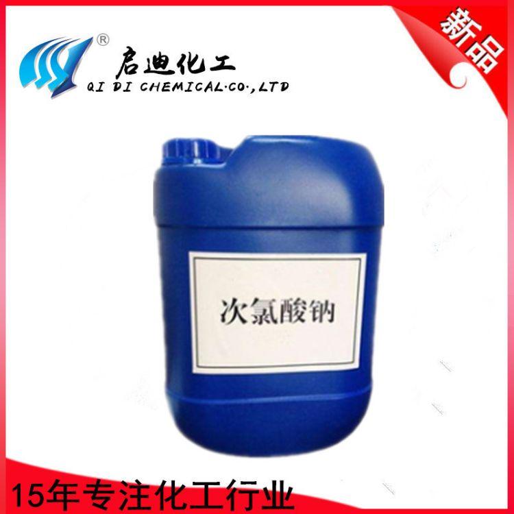 镇江直供 漂白水次氯酸钠  消毒水10%含量的次氯酸钠