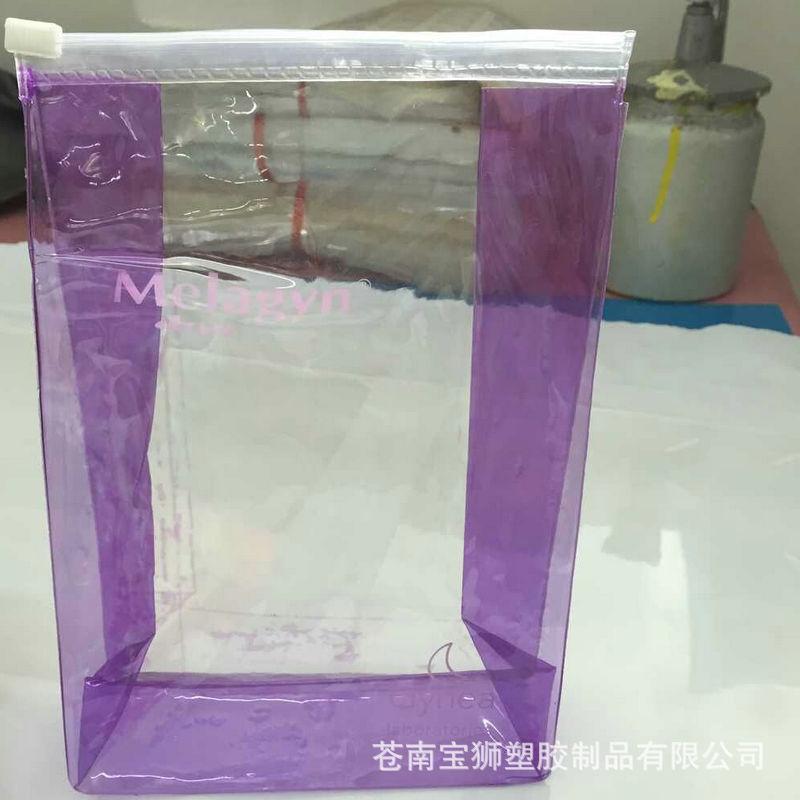 厂家定制 eva内衣包装袋 EVA透明包装袋 EVA拉链袋 自封拉链袋