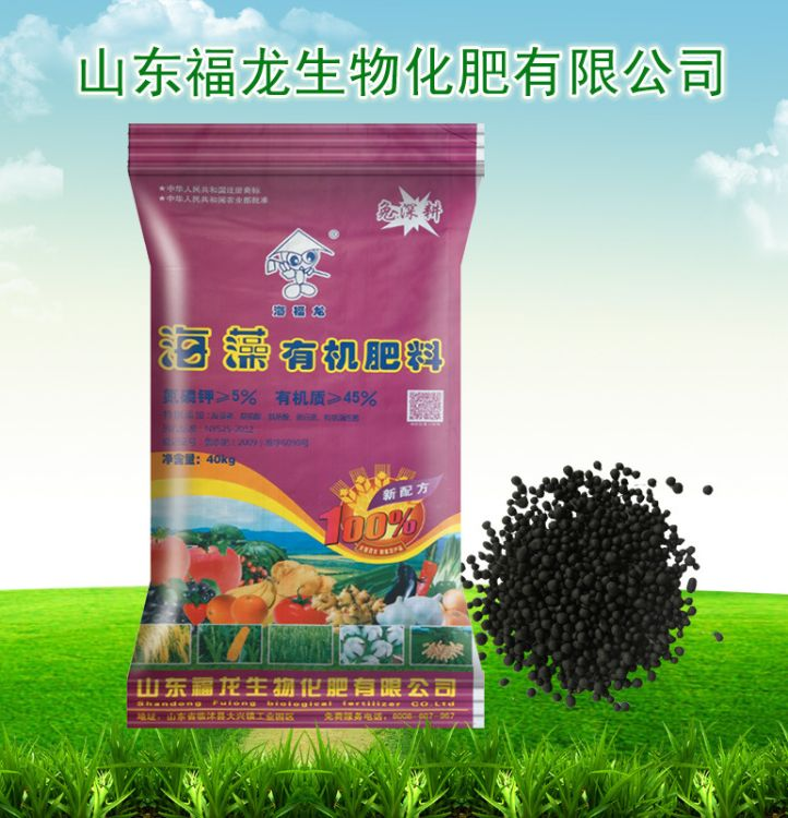 生产厂家免深耕海藻素颗粒有机肥 调节土壤有机果蔬通用底肥追肥