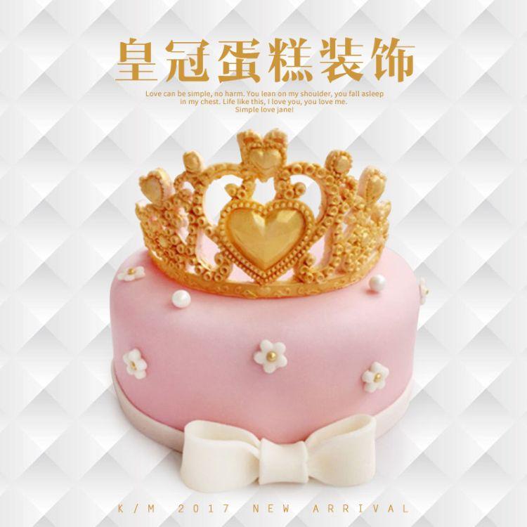 皇冠蛋糕模具烘焙diy巧克力皇冠硅胶模具翻糖干佩斯蛋糕装饰围边