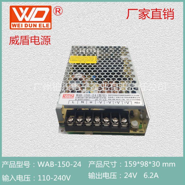 24V150W超薄开关电源 威盾电源 开关电源 工业开关电源 3D打印机