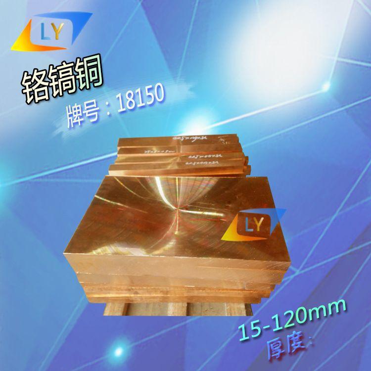 CuCrZr铬锆铜板 铬镐铜块 高导电高耐磨 电阻焊点焊用铜 正品