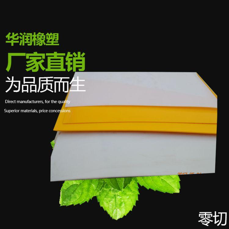 厂家供应聚乙烯保温板  食品电子厂操作台案板  高分子聚乙烯垫板