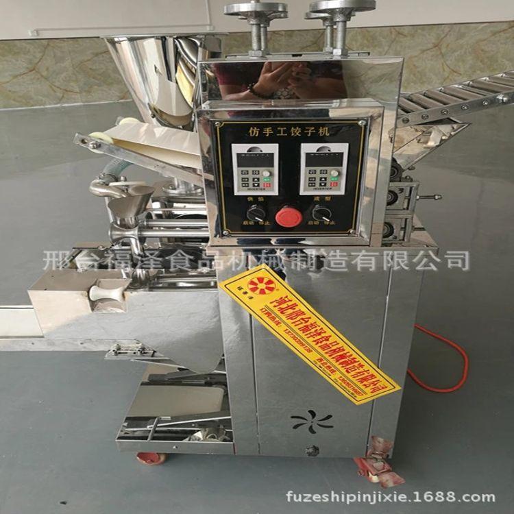 福善泽热销 仿手工饺子机 全自动饺子机 小型饺子机 包邮包教包会