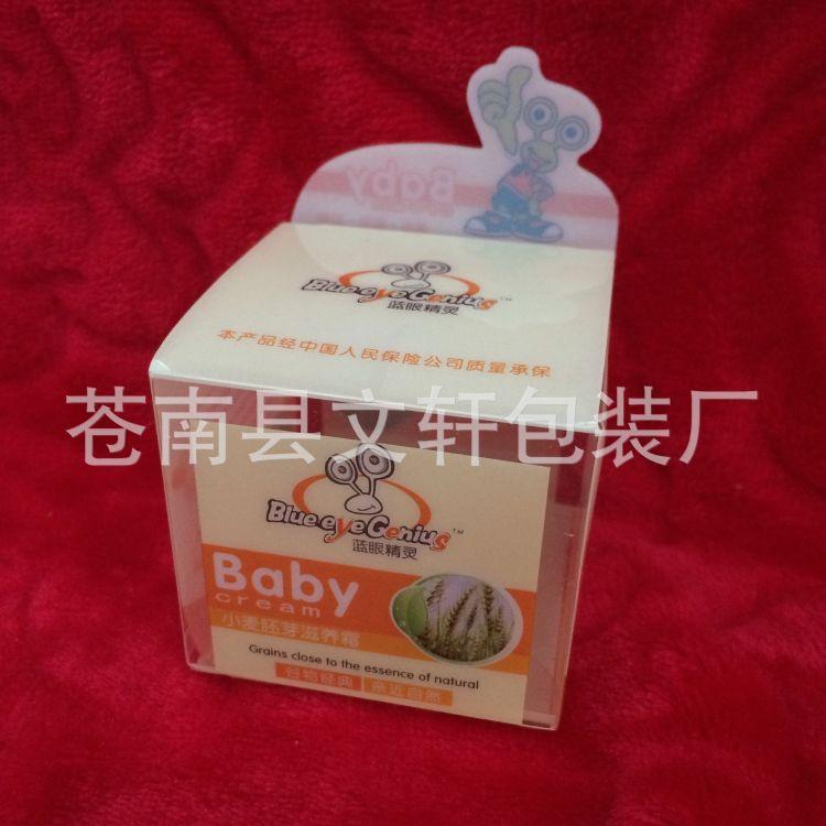 定做塑料包装盒-化装品包装盒-pvc包装盒