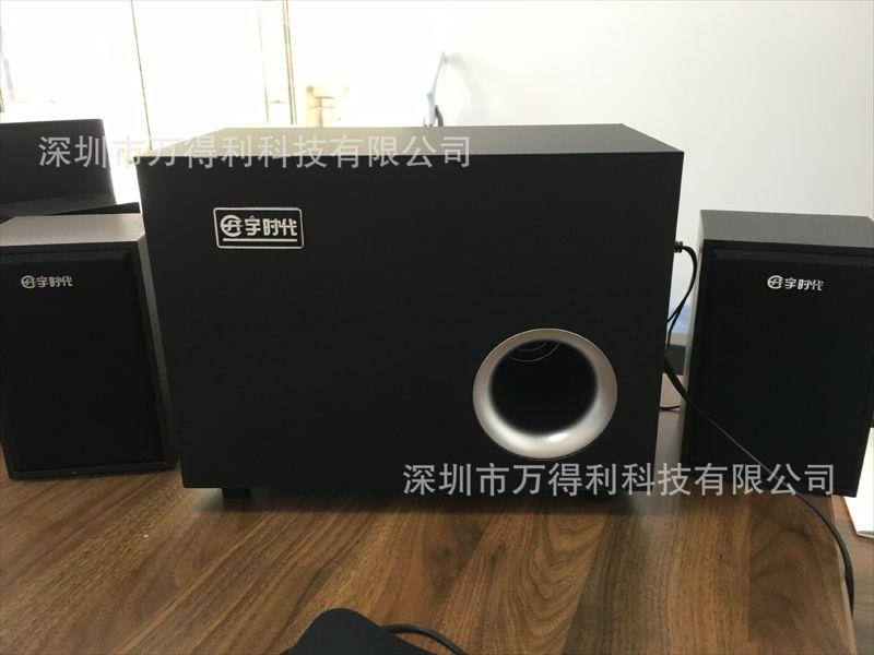 宇时代D001 多媒体电脑音箱 电脑音箱 2.1低音炮电脑音响 技腾083