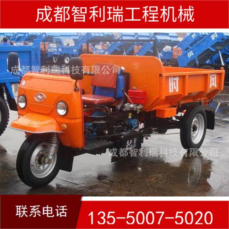 成都微型矿用三轮车 小型三轮车 小货箱三轮车