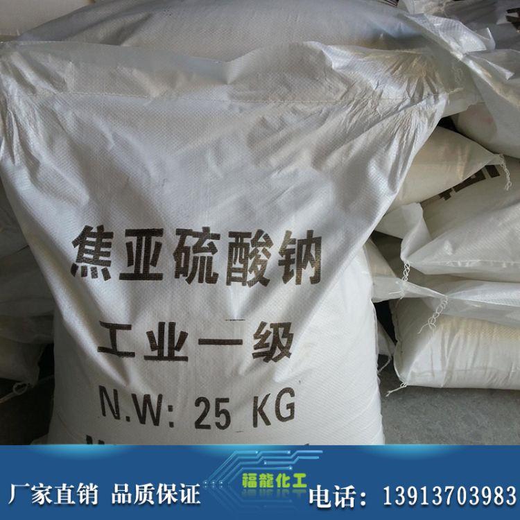 厂家直销焦亚硫酸钠焦亚硫酸钠直销供应国标工业级焦亚硫酸钠现货
