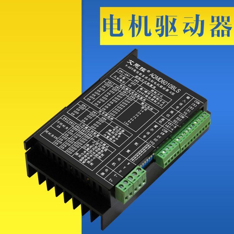 驱动器 艾思控9-60V12A直流无刷电机驱动器 大电流电机驱动器