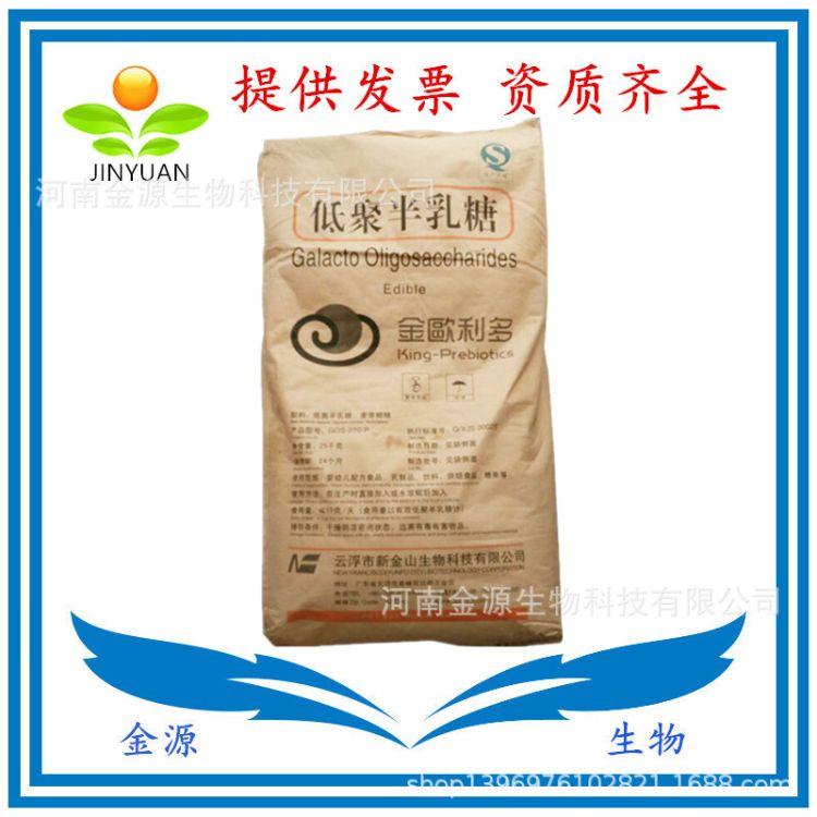 食品级功能膳食纤维 低聚半乳糖 代糖25公斤/袋
