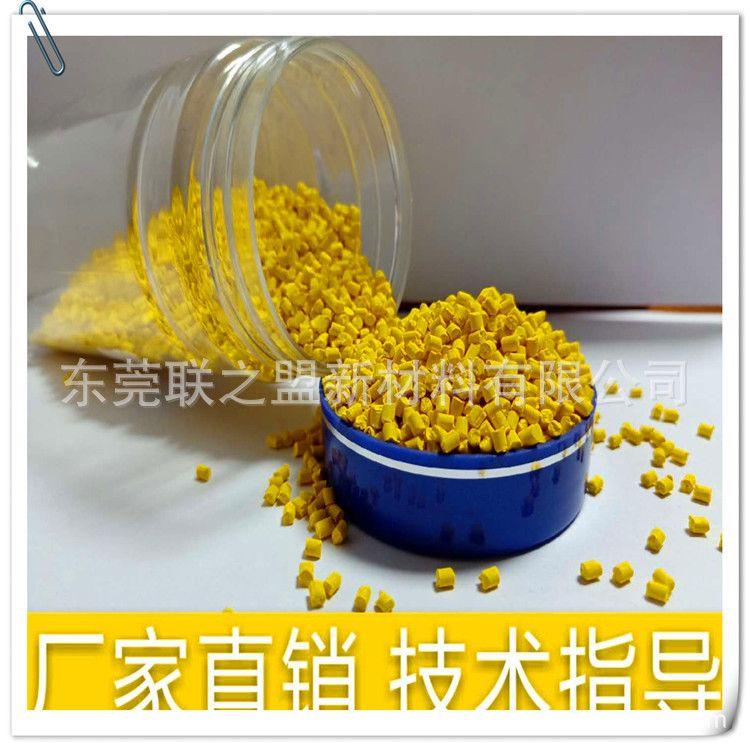 色母粒生产厂家直销黄色母 通用型色母 色母粒定制
