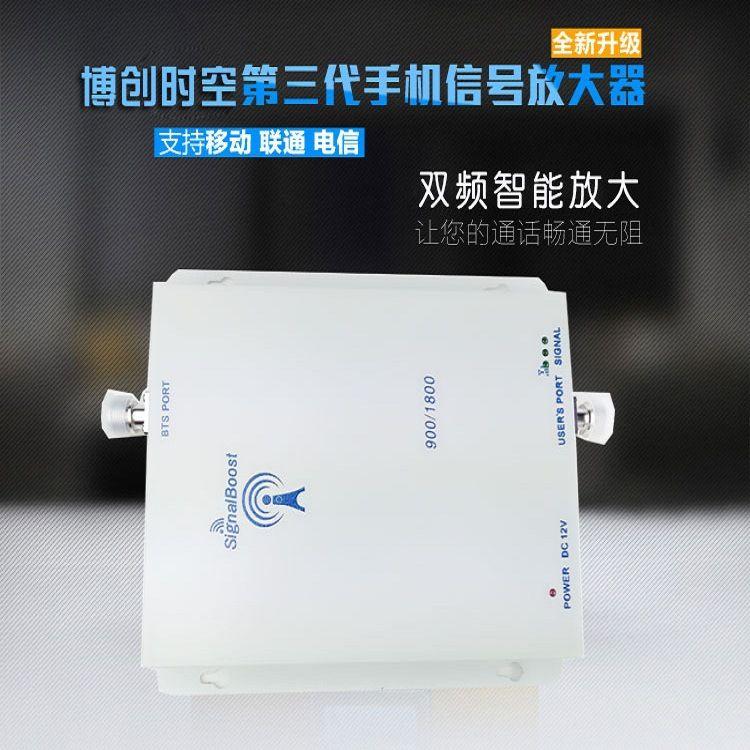 手机信号放大器工业级移动联通900-1800MHz双频功率信号放大器套