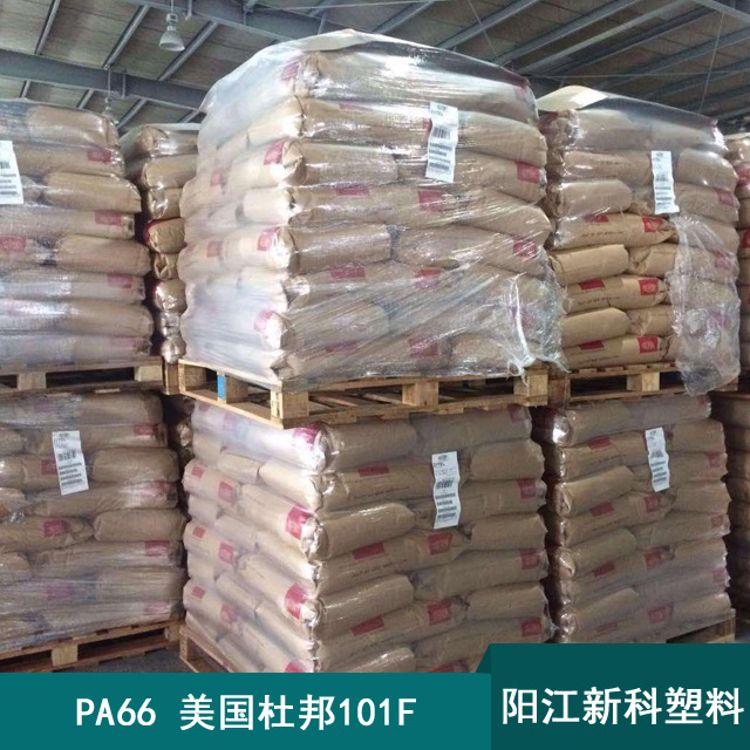 PA66美国杜邦101F杜邦尼龙尼龙塑料聚酰胺塑料聚酰胺树脂