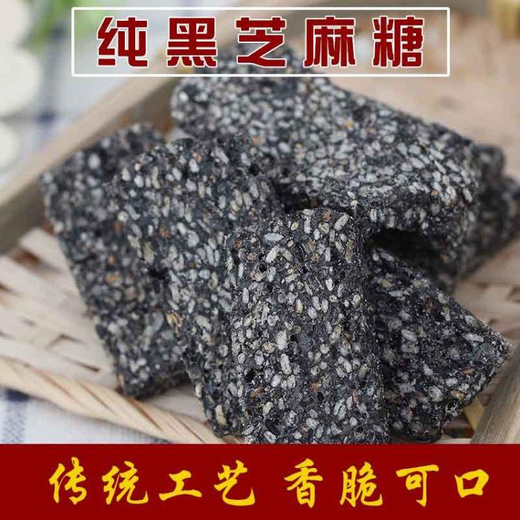 厂家直销传统手工糕点 黑芝麻糖 芝麻片黑芝麻酥糖休闲零食批发
