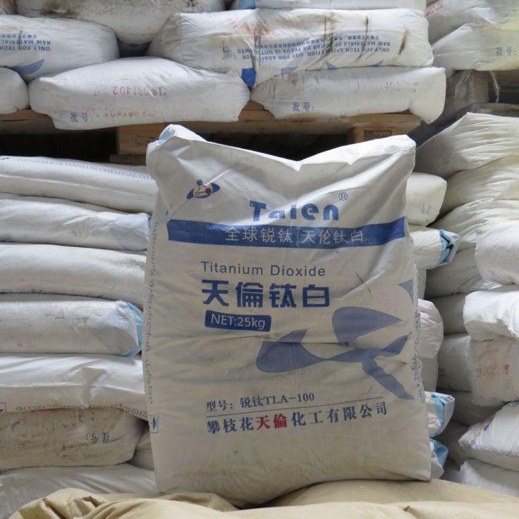 厂家供应 攀枝花天伦锐钛型TLA-100钛白粉