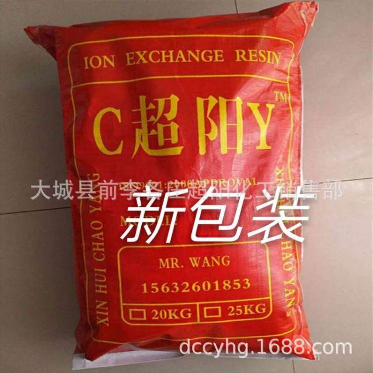 强碱性阴离子交换树脂 717树脂