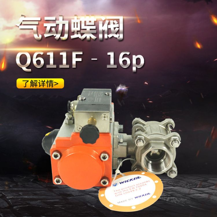 厂家直销气动蝶阀Q611F�\16p气动对夹式高温硬密封蝶阀