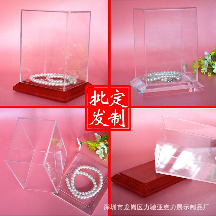 厂家定制产品防尘罩 亚克力透明有机玻璃展示盒 亚克力盒子批发