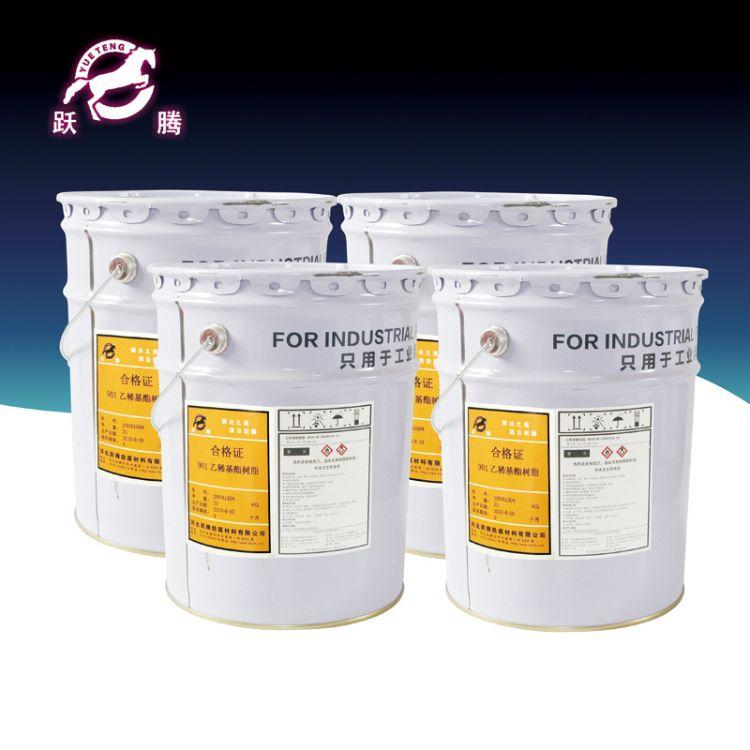 防腐乙烯基树脂 901乙烯基树脂厂家环氧乙烯基树脂聚氯乙烯基树脂
