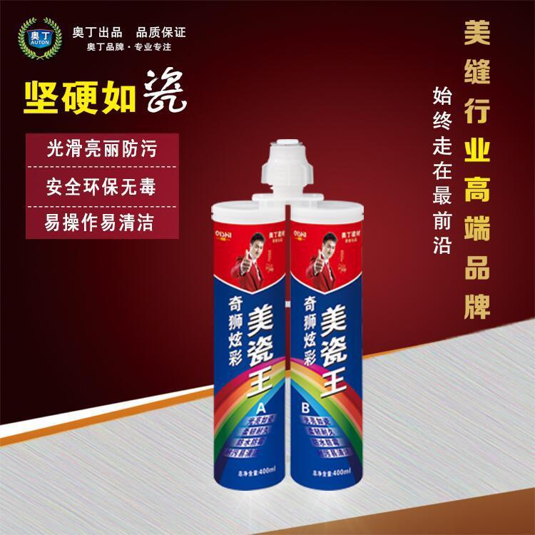 厂家直销双组份美瓷胶 量大从优 坚硬如瓷防水防霉瓷砖美缝剂