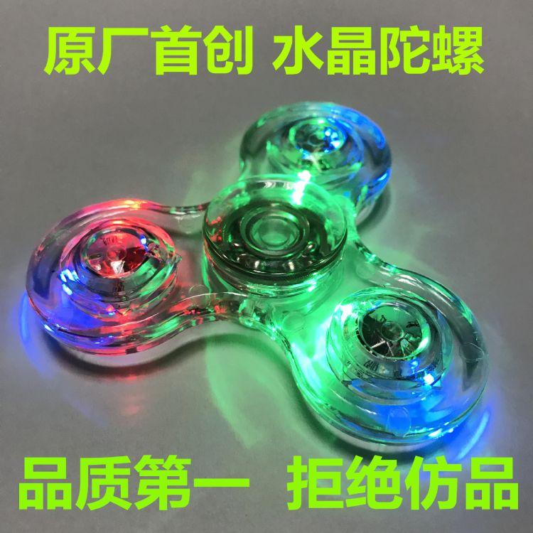 透明水晶陀螺 带开关 LED灯三角指尖陀螺 水晶手指陀螺 蓝宝石