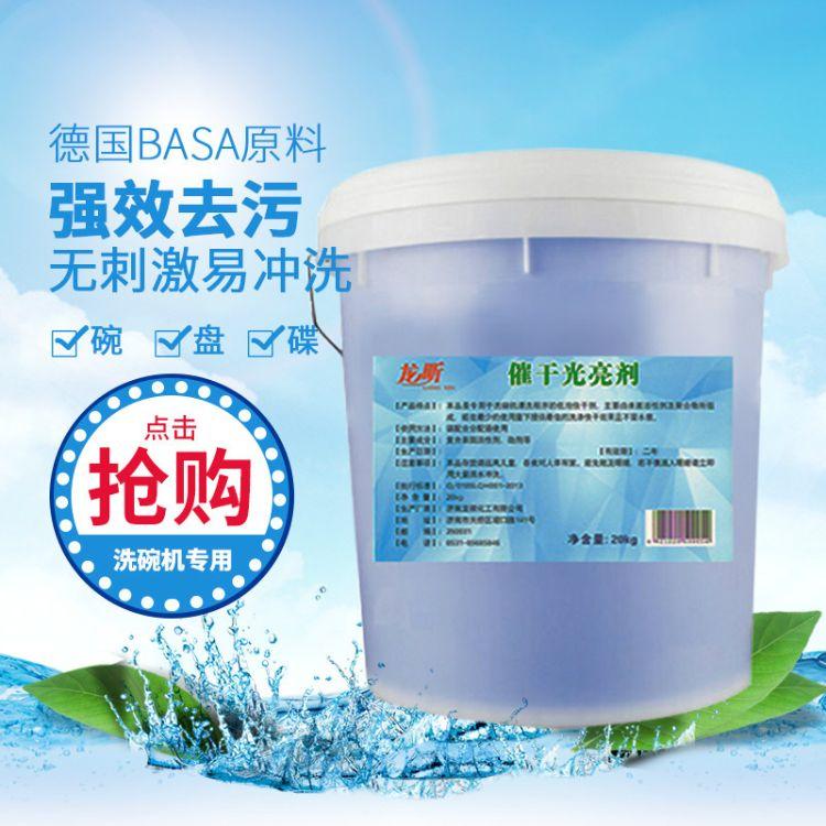 安全绿色环保的催干光亮剂适用于学校食堂 大型单位餐厅的洗碗机