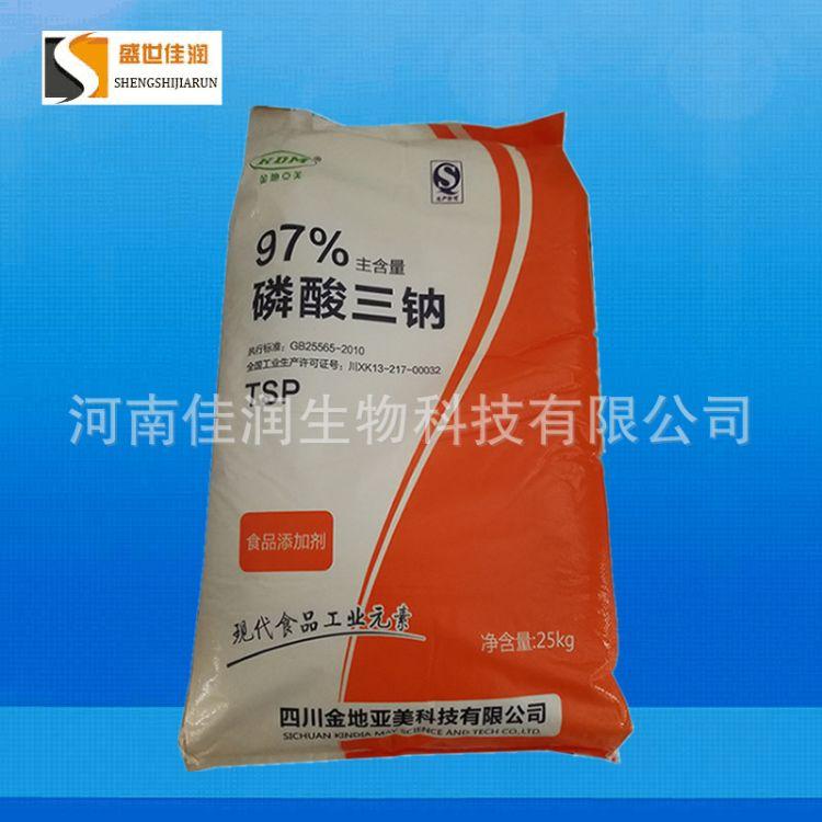 现货供应 磷酸三钠 食品级磷酸盐 乳化剂 保水剂磷酸三钠