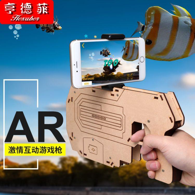ar gun虚拟现实游戏手柄VR游戏增强现实版ARgun游戏手枪批发
