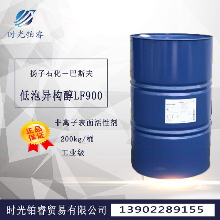 【扬子石化-巴斯夫】低泡异构醇LF900 非离子表面活性剂 工业级