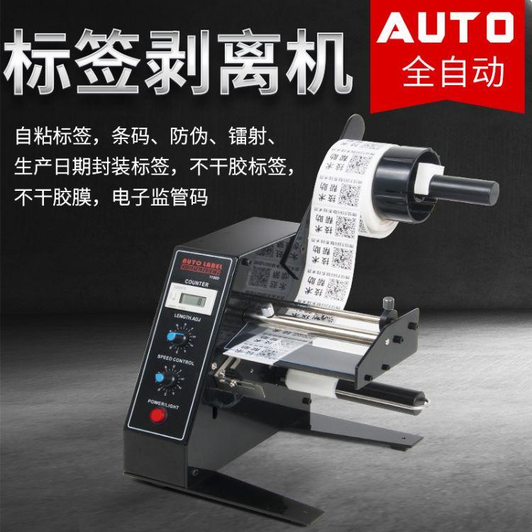 台湾钜亿 自动标签剥离机1150D 全自动计数标签分离机 贴纸撕标机