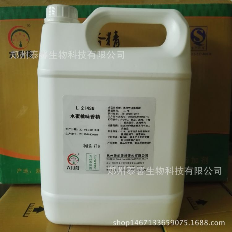 水蜜桃食用香精 桃味纯正 饮料果酒奶茶烘焙原料 技术服务