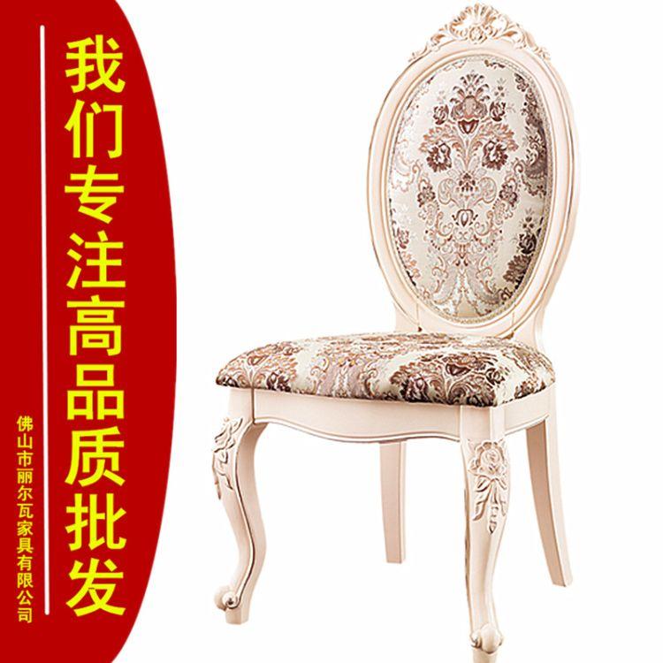 厂家直销 欧式餐椅 法式家具 田园餐桌椅 实木餐椅 特价
