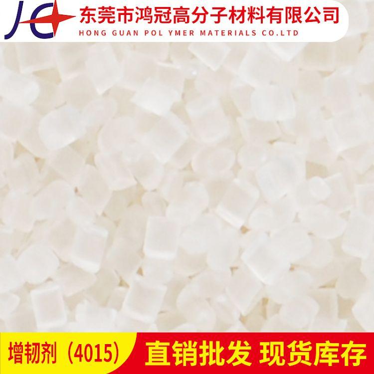 批发供应鸿冠增韧剂(4015)25KG包增韧剂颗粒