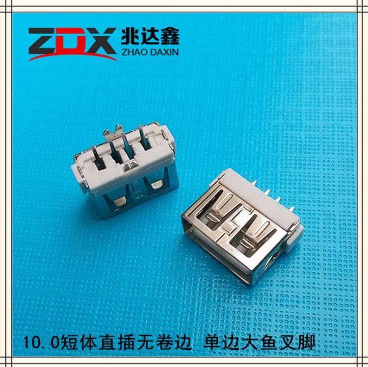 供应 10.0短体USB直插无卷边 单边大鱼叉脚 立式180度直插连接器