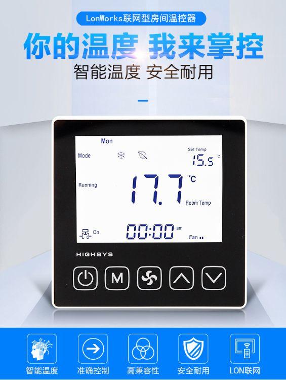 海思LonWorks联网空调温控器 房间温控面板 智能控制器 集中控制