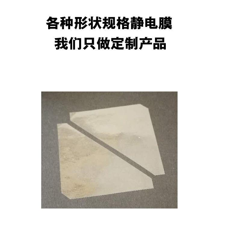 蓝色静电膜保护贴 电子产品保护膜 透明贴纸定制定做 厂家直销