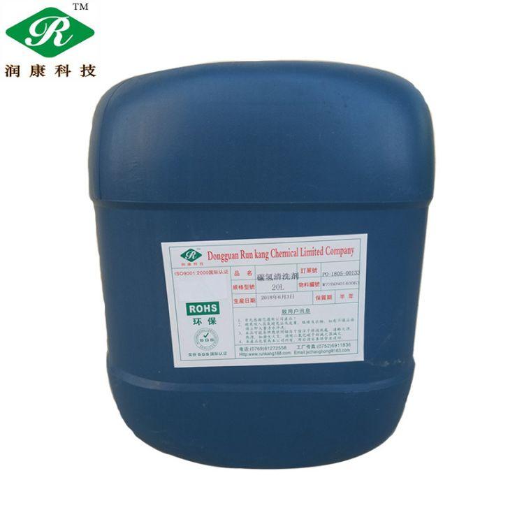环保碳氢清洗剂 油污清洗剂 树脂清洗剂 白电油代替品